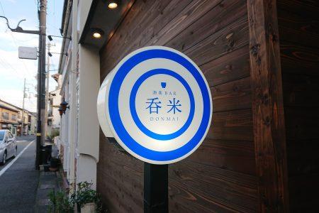 酒楽Bar 呑米  オープンしました!