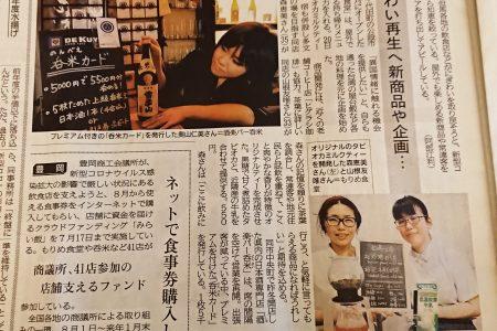 神戸新聞さんに取り上げていただきました!!