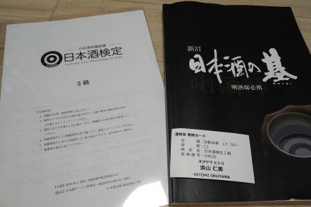 日本酒検定2級受けてきました!